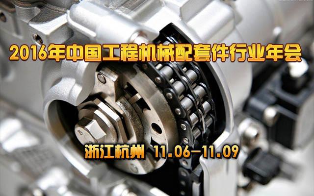2016年中国工程机械配套件行业年会