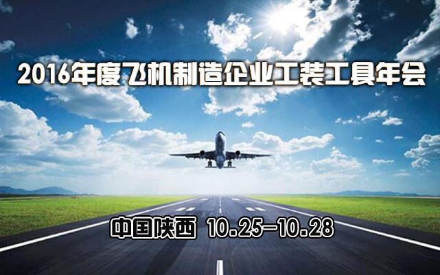 2016年度飞机制造企业工装工具年会