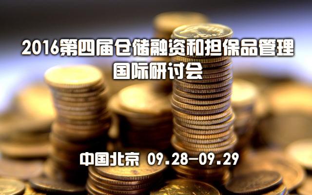 2016第四届仓储融资和担保品管理国际研讨会