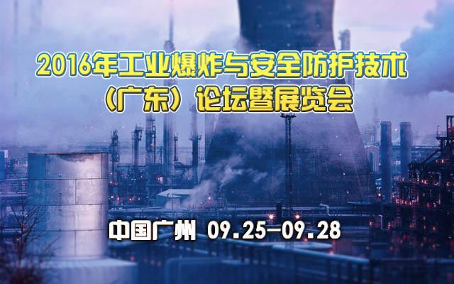 2016年工业爆炸与安全防护技术(广东)论坛暨展览会