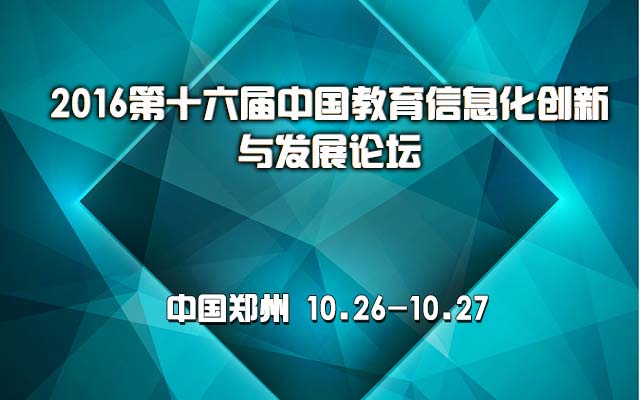 2016第十六届中国教育信息化创新与发展论坛