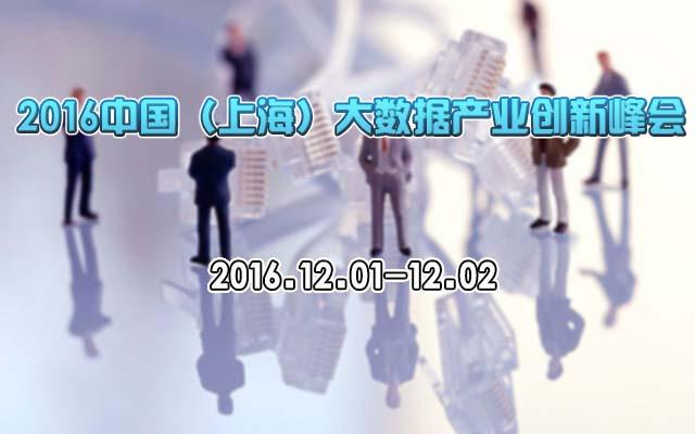 CBIS 2016中国(上海)大数据产业创新峰会