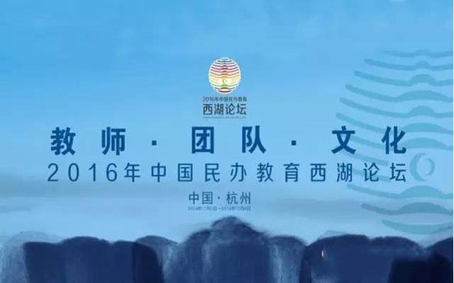 2016中国民办教育西湖论坛