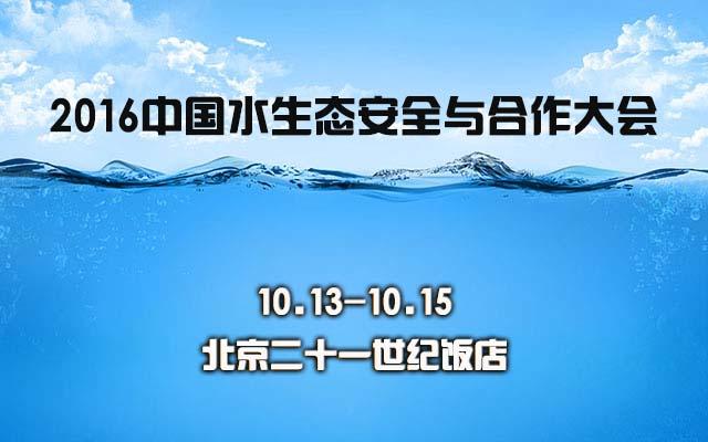 2016中国水生态安全与合作大会