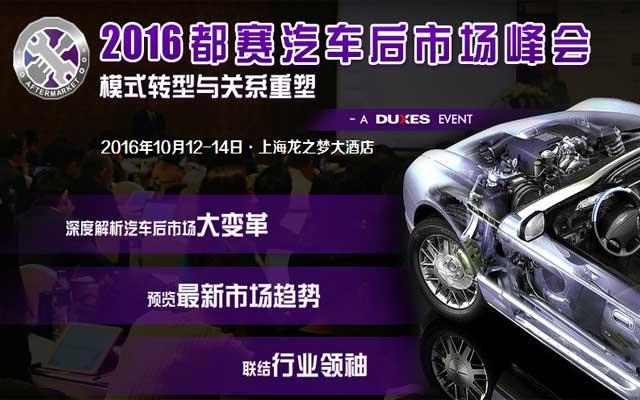 2016都赛汽车后市场峰会