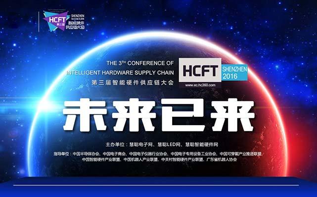2016HCFT第三届智能硬件供应链大会