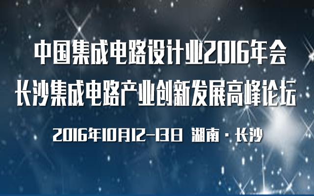 中国集成电路设计业2016年会暨长沙集成电路产业创新发展高峰论坛