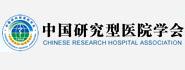 中国研究型医院学会冲击波医学专业委员会
