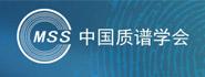 中国质谱学会