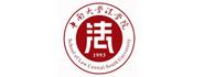 中南大学法学院