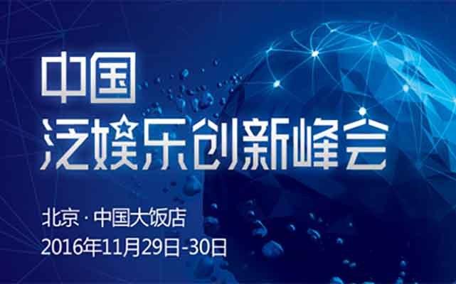 2016中国泛娱乐创新峰会