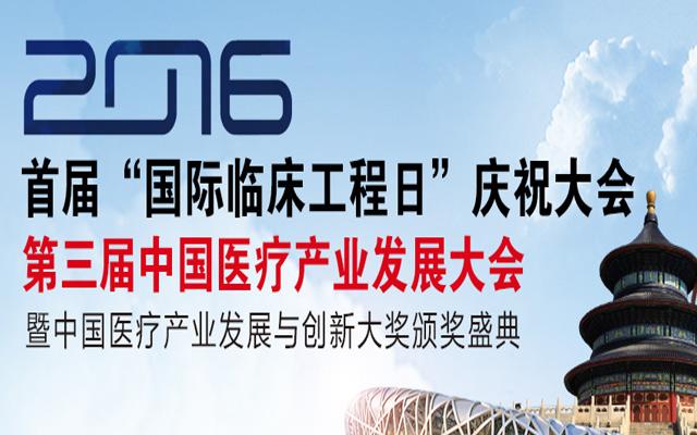 国际临床工程日庆祝大会&中国医疗产业发展大会