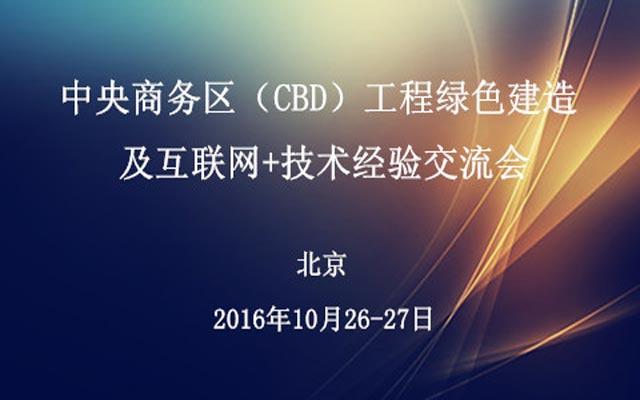 中央商务区(CBD)工程绿色建造及互联网+技术经验交流会