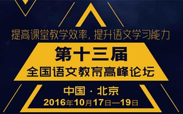 2016第十三届全国语文教育高峰论坛