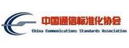 中国通信标准化协会