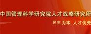 中国管理科学研究院人才战略研究所