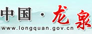 龙泉市人民政府