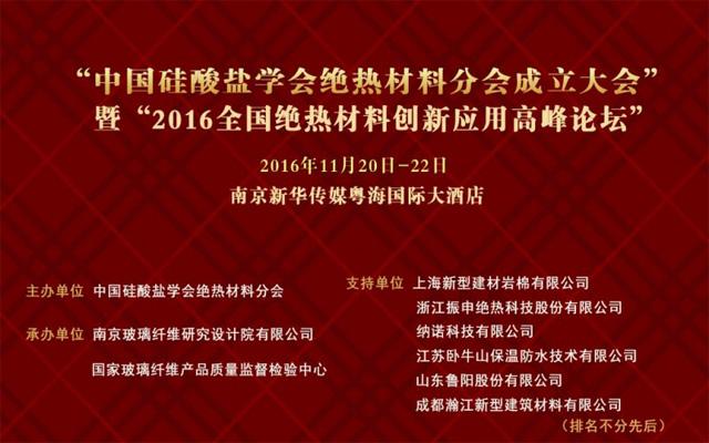 中国硅酸盐学会绝热材料分会成立大会暨2016全国创新应用高峰论坛