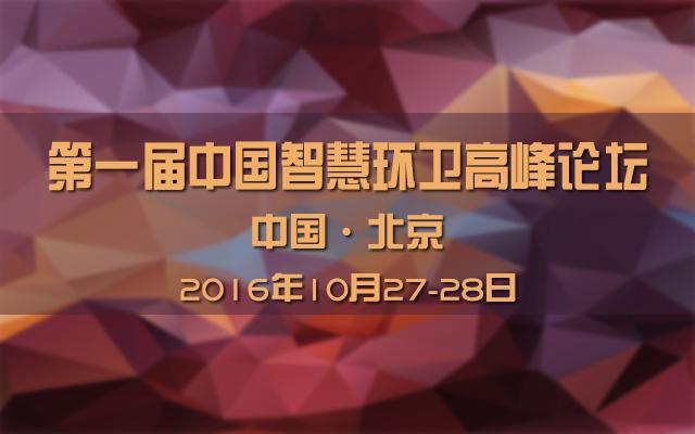 第一届中国智慧环卫高峰论坛
