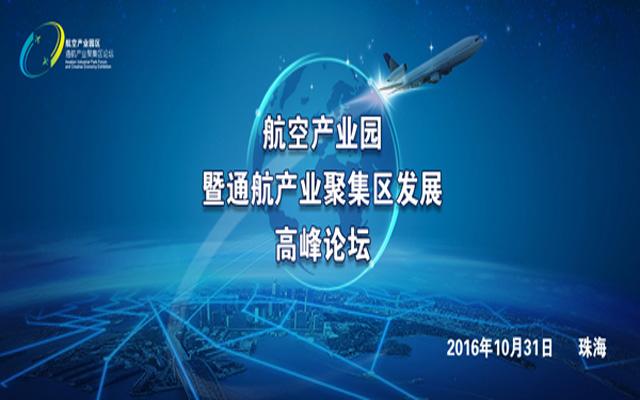 航空产业园暨通航产业聚集区发展高峰论坛