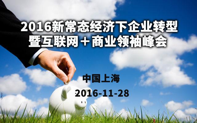 2016新常态经济下企业转型暨互联网+商业领袖峰会