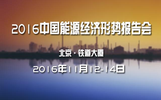 2016中国能源经济形势报告会