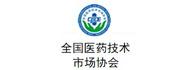 全国医药技术市场协会(CPDE)