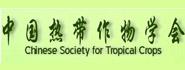 中国热带作物学会