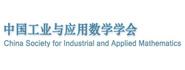 中国工业与应用数学学会数学模型专业委员会