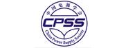 中国电源学会