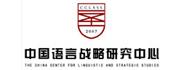 南京大学中国语言战略研究中心