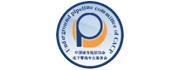 中国城市规划协会地下管线专业委员会