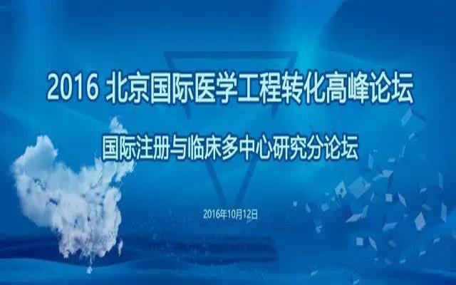 2016北京国际注册与临床多中心研究高峰论坛