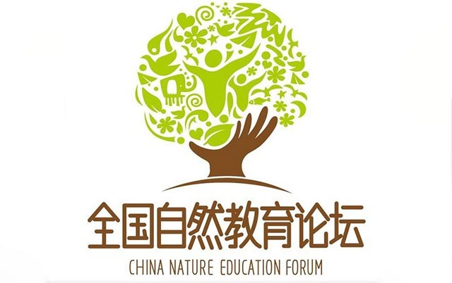 2016第三届全国自然教育论坛