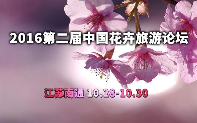2016第二届中国花卉旅游论坛