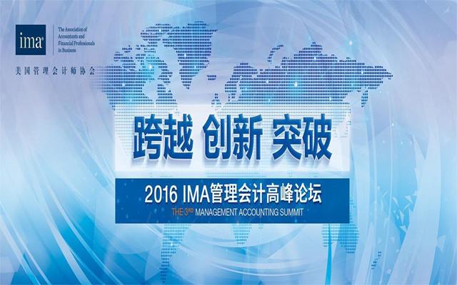 2016 IMA高峰论坛