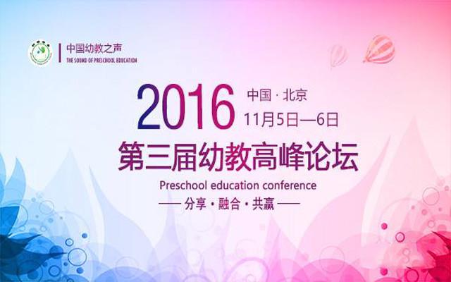 第三届中国幼教之声高峰论坛
