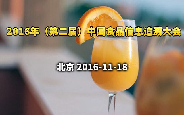 2016年(第二届)中国食品信息追溯大会