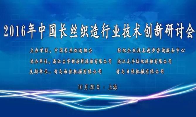2016年中国长丝织造行业技术创新研讨会