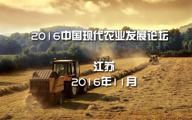 2016中国现代农业发展论坛