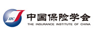 中国保险学会
