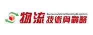 台湾《物流技术与战略》杂志