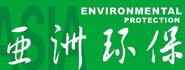 《亚洲环保》杂志社