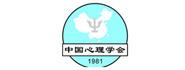 中国心理学会发展心理专业委员会