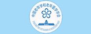 中国老年学学会老年肿瘤专业委员会