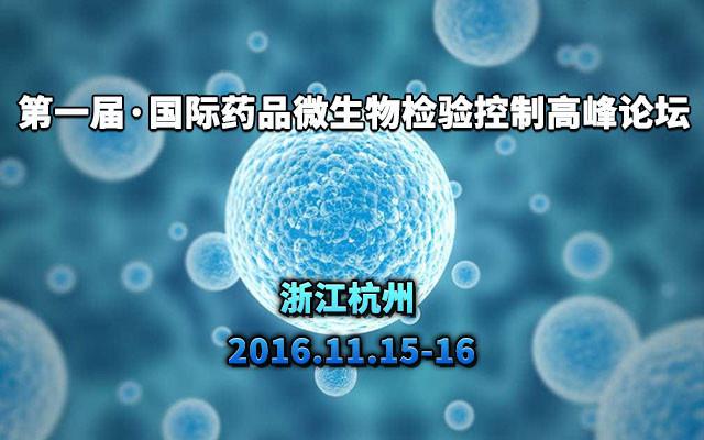 2016第一届·国际药品微生物检验控制高峰论坛