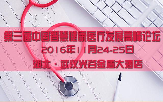 第三届中国智慧健康医疗发展高峰论坛