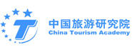 中国旅游研究院