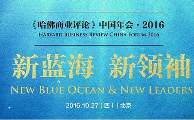 哈佛商业评论中国年会2016 -新世界 新领袖