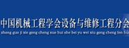 中国机械工程学会设备与维修工程分会设备工程研修中心